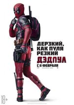 Deadpool Official Poster
