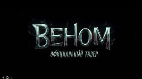 """Официальный тизер фильма """"Веном"""""""