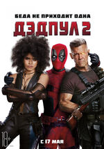 Deadpool 2 Russian Poster 2