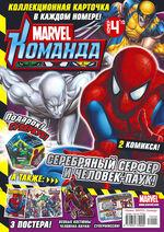 Marvel команда №4 2010