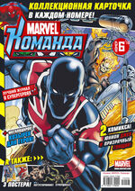 Marvel команда №6 2010