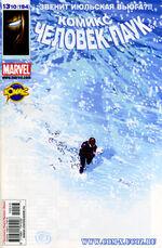 Удивительный Человек-Паук Vol 1 556