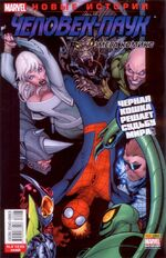 Абсолютный Человек-Паук Vol 1 153