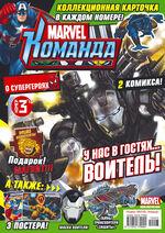 Marvel команда №3 2010