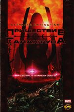 Ultimate Extinction 1 1 russian cover
