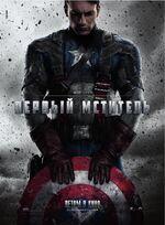 Капитан Америка (фильм)