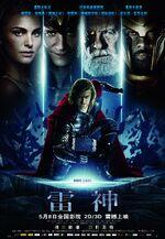 《雷神》中国大陆海报1