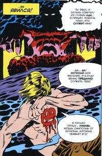 Marvel Spotlight 005 Satan