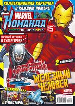 Marvel команда №5 2010