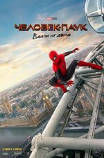 Spider-Man Far From Home London Poster-Russian