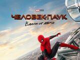 Список фильмов Marvel
