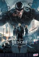 Venom Russian Poster 3