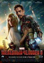Железный человек 3 Постер