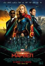 Captain Marvel russian poster