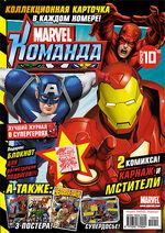 Marvel команда №10 2010