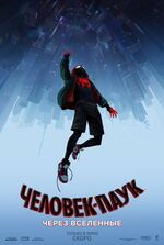 Spider-Man Into the Spider-Verse Russian Poster