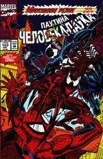 Web of Spider-Man Vol 1 103 rus