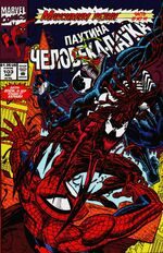 Web of Spider-Man Vol 1 103 rus