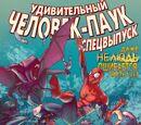 Amazing Spider-Man Special