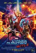 Guardians of the Galaxy Vol. 2 Russian Poster 2