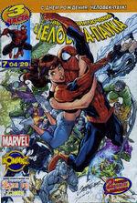 Удивительный Человек-Паук vol 1 500