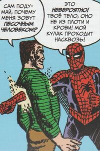 ASM 1 4 First meeting of Spider-Man and Sandman