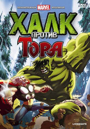 Hulk vs. Thor Russian DVD