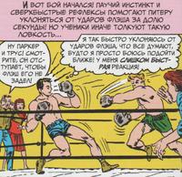 ASM 1 8 Peter Parker vs Flash Thompson