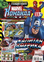 Marvel команда №5 2009