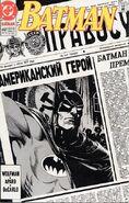 Batman 447