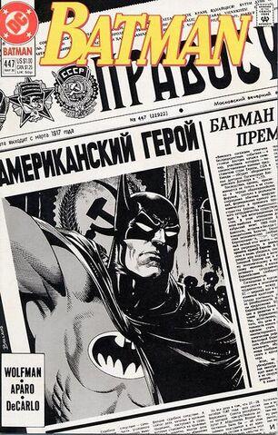 File:Batman 447.jpg