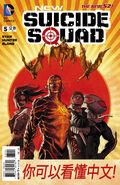 New Suicide Squad Vol 1 5