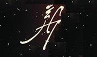 File:Jonathan Glapion Signature.jpg