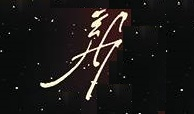 Jonathan Glapion Signature