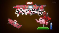 Marvel Disk Wars Deadpool