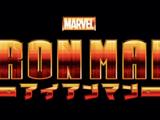 Marvel Anime: Iron Man (TV Series)