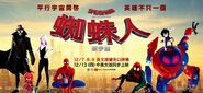 Spider-Man Into the Spider-Verse Chinese Character Banner