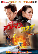 AM&TW Japanese poster