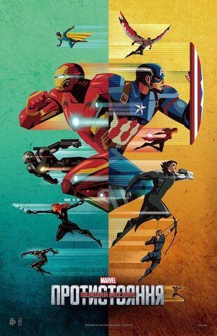 File:Civil War Poster Ukraine 3.jpg