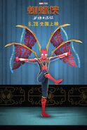 Far From Home Chinese Poster 01