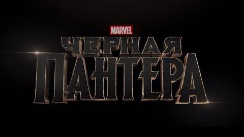 Чёрная Пантера - тизер-трейлер