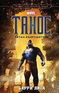 Танос. Титиан-разрушитель