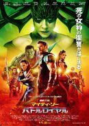 Thor Ragnarok Japanese Poster