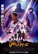 Infinity War Japanese Poster
