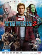 GOTG Vol. 2 International Poster