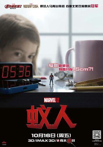 File:Ant-Man Japanese Poster.jpg