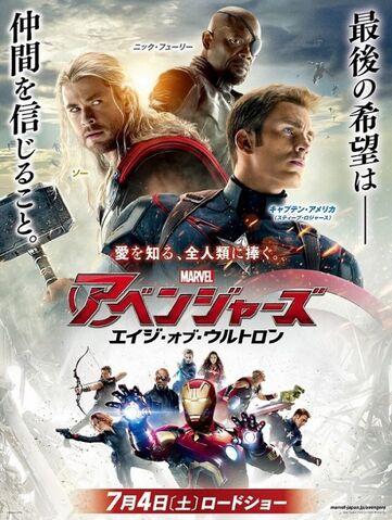 File:AOU Japanese poster 3.jpg