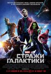 Guardiansofthegalaxy 11