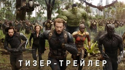 Мстители Война бесконечности – тизер-трейлер