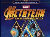 Мстители: Война бесконечности. Путь героев